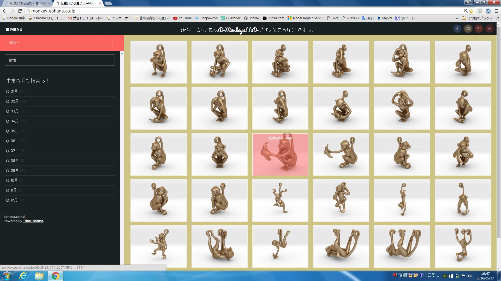 誕生日から選ぶ3D-Monkeys!!サイト