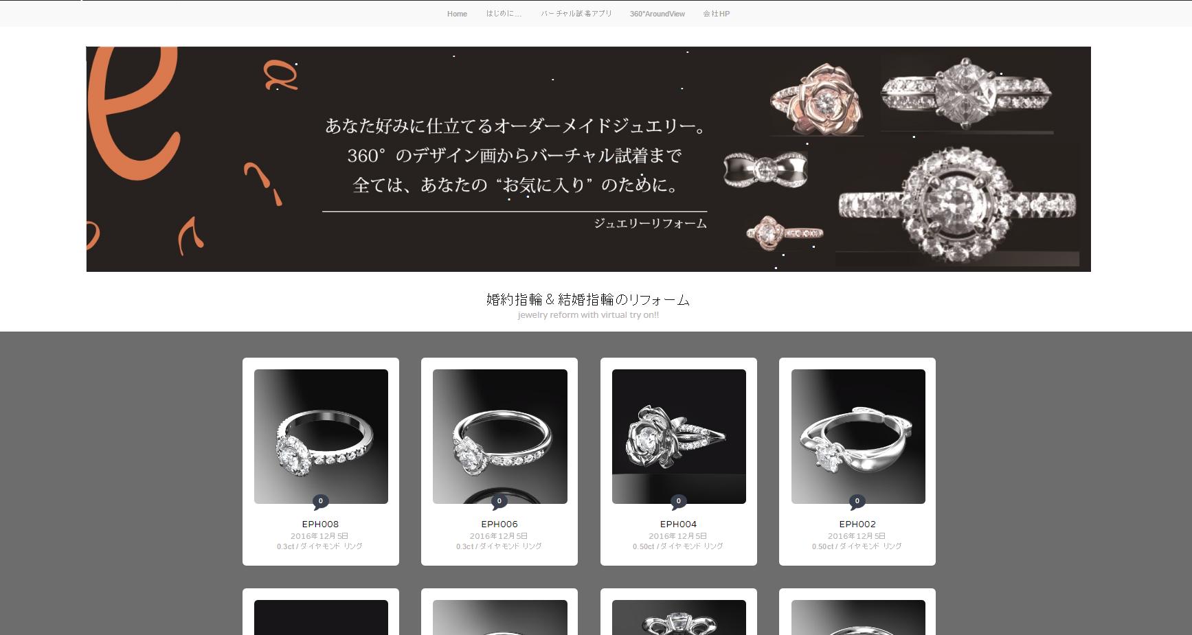 婚約指輪&結婚指輪のリフォームサイト